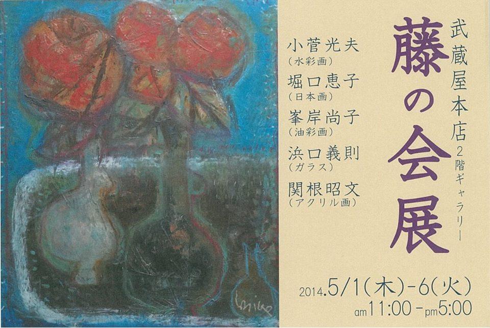 『藤の会展』