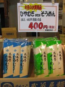 武蔵屋本店 乾麺セール中