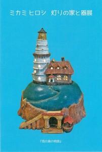ミカミヒロシ 灯りの家と器展