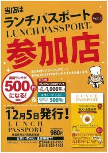 ランチパスポートvol.5