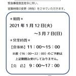 営業時間変更案内2021.1.12~