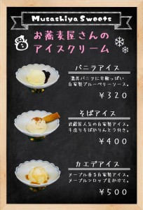 Musashiya Sweets