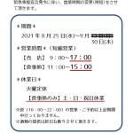 緊急事態宣言に伴う営業内容変更のご案内2021.8.25~